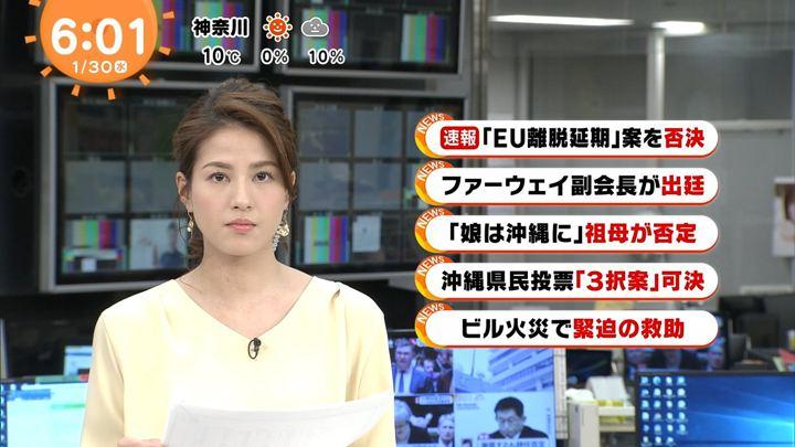 2019年01月30日永島優美の画像12枚目