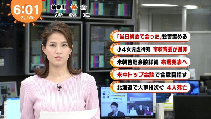 2019年02月01日永島優美の画像07枚目