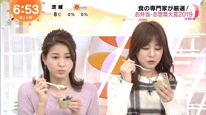 2019年02月01日永島優美の画像11枚目