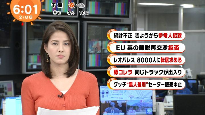 2019年02月08日永島優美の画像05枚目