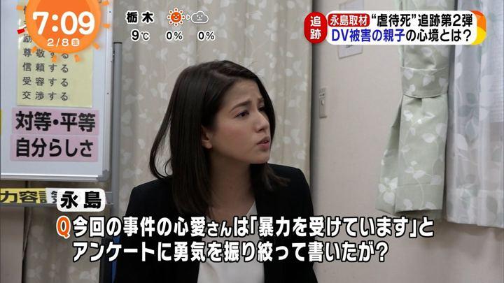 2019年02月08日永島優美の画像12枚目