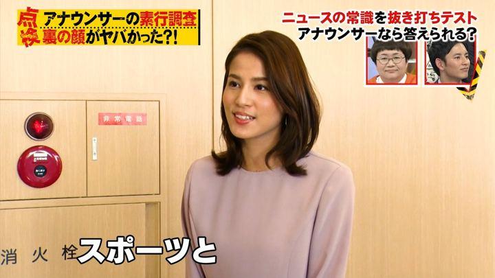2019年02月09日永島優美の画像03枚目