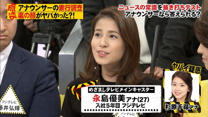 2019年02月09日永島優美の画像06枚目