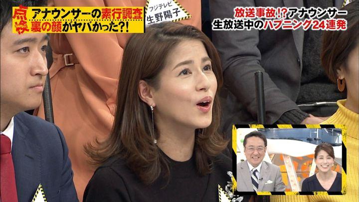 2019年02月09日永島優美の画像07枚目