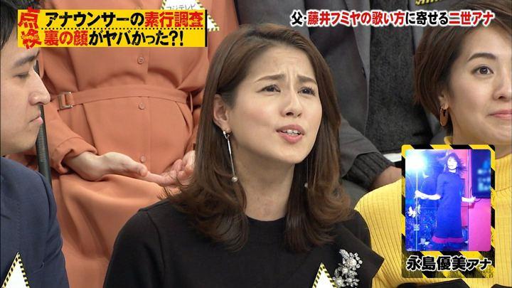 2019年02月09日永島優美の画像09枚目