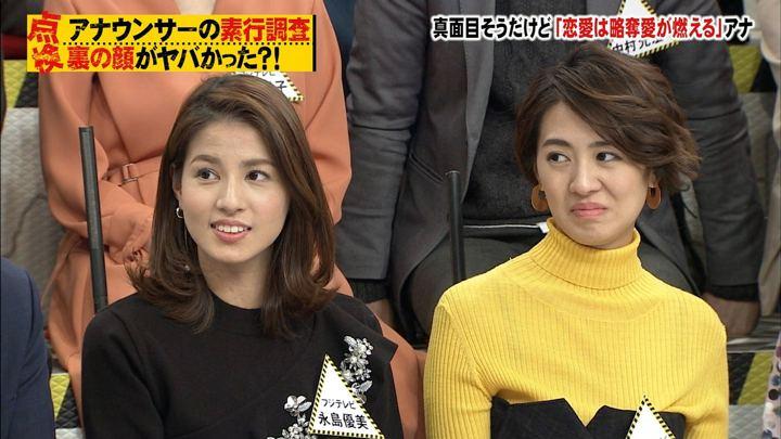 2019年02月09日永島優美の画像10枚目
