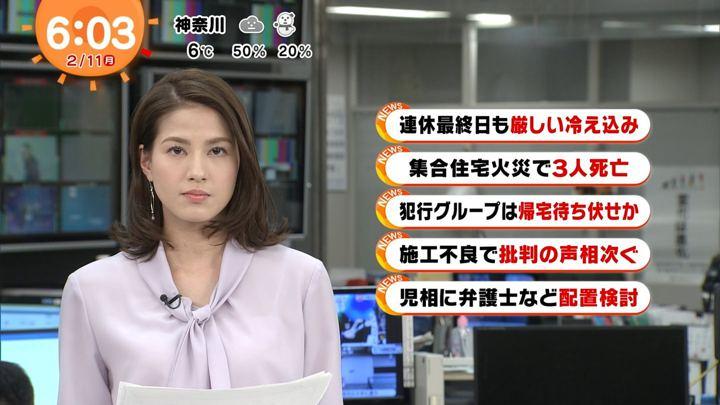 2019年02月11日永島優美の画像04枚目