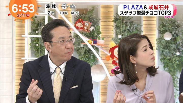 2019年02月11日永島優美の画像11枚目