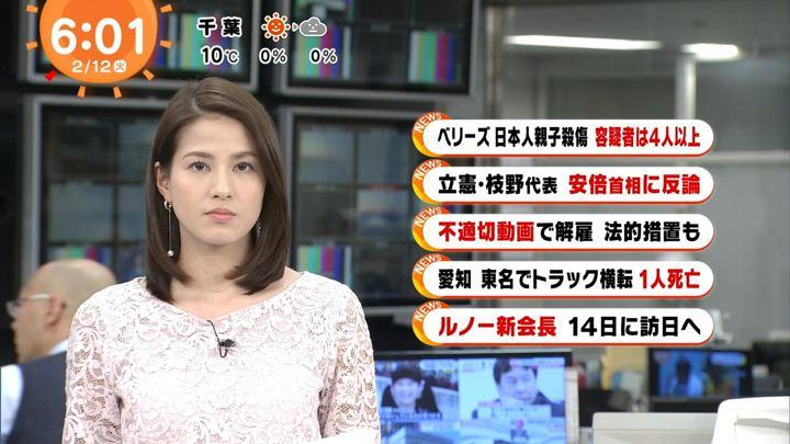2019年02月12日永島優美の画像06枚目