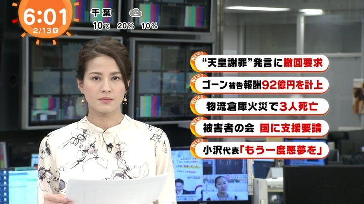2019年02月13日永島優美の画像06枚目