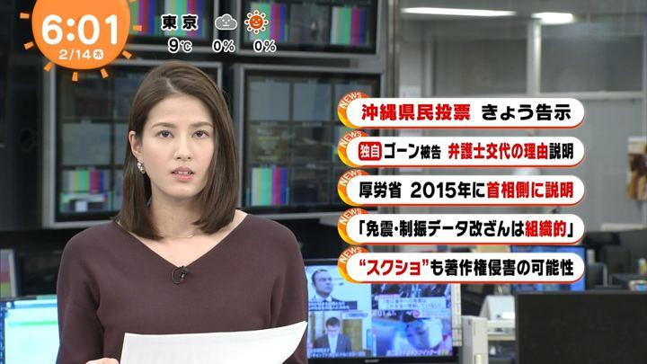 2019年02月14日永島優美の画像06枚目