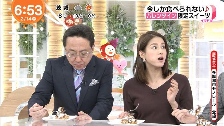 2019年02月14日永島優美の画像08枚目