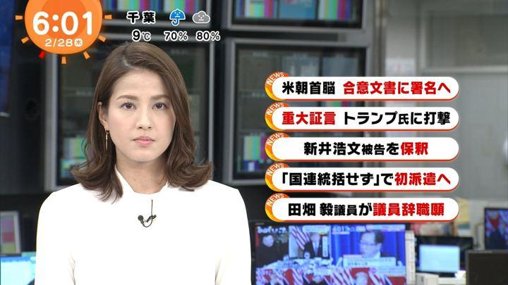 2019年02月28日永島優美の画像07枚目