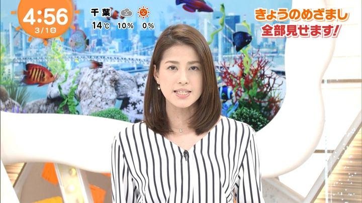 2019年03月01日永島優美の画像01枚目