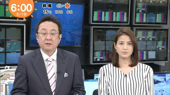 2019年03月01日永島優美の画像05枚目