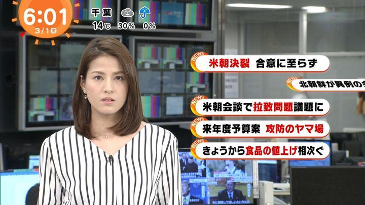 2019年03月01日永島優美の画像06枚目