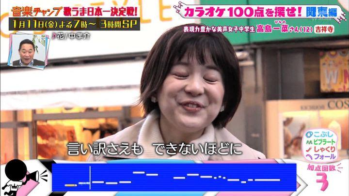 2019年01月09日並木万里菜の画像04枚目