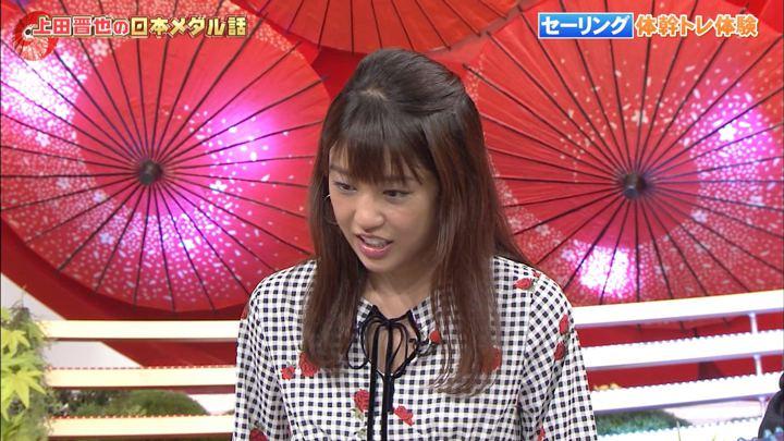2018年10月14日岡副麻希の画像26枚目