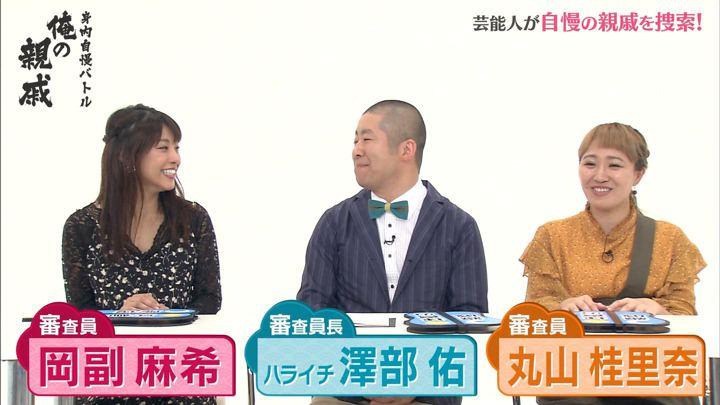 2018年10月15日岡副麻希の画像02枚目