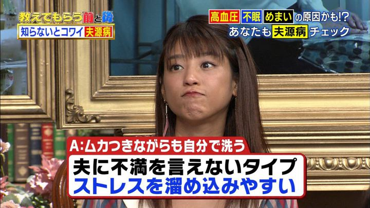 2018年10月16日岡副麻希の画像04枚目