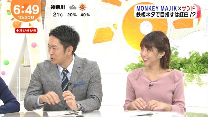 2018年10月20日岡副麻希の画像03枚目