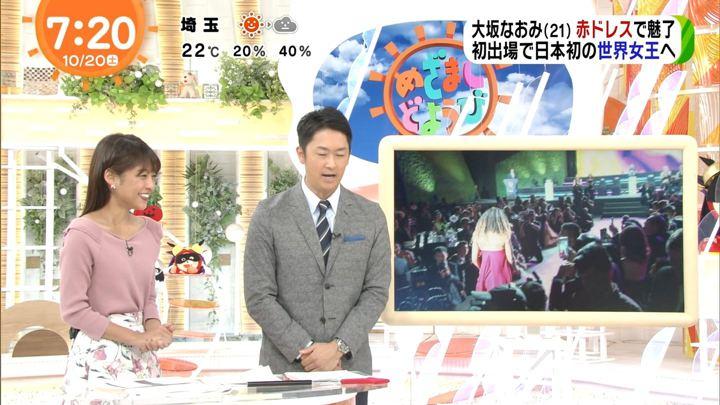 2018年10月20日岡副麻希の画像05枚目