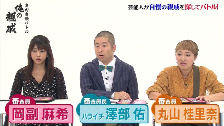 2018年10月22日岡副麻希の画像01枚目