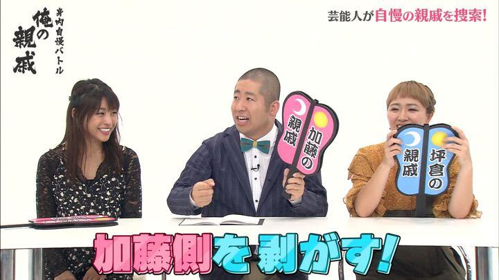 2018年10月22日岡副麻希の画像04枚目