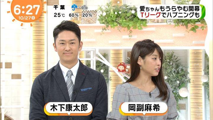 2018年10月27日岡副麻希の画像02枚目