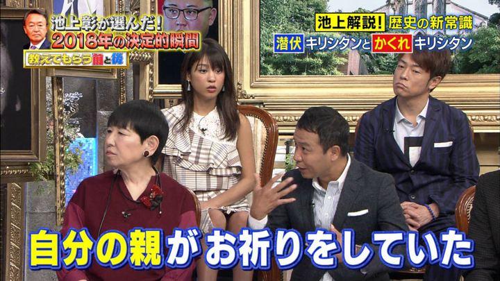 2018年11月06日岡副麻希の画像10枚目