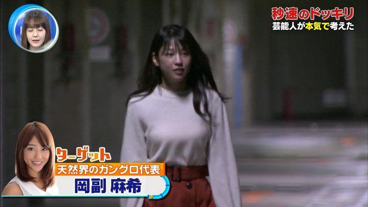 2018年11月10日岡副麻希の画像12枚目