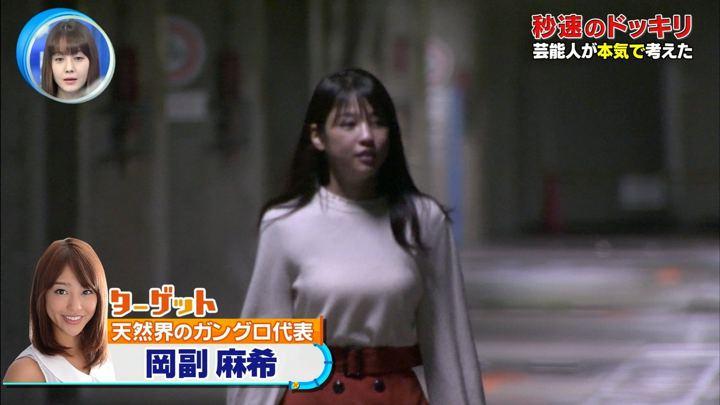 2018年11月10日岡副麻希の画像13枚目