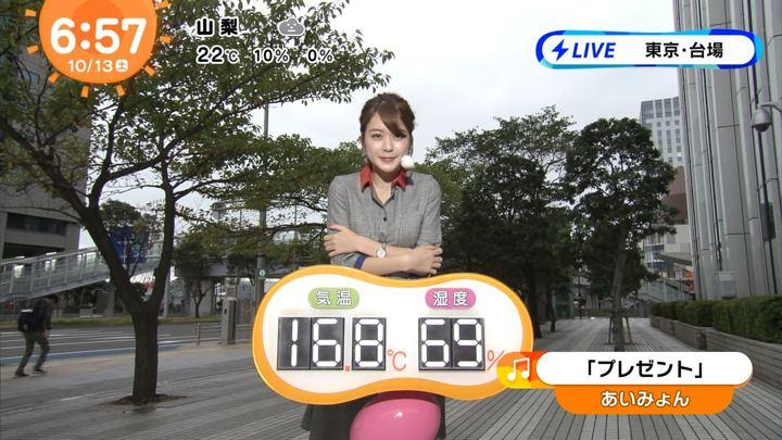 2018年10月13日沖田愛加の画像06枚目