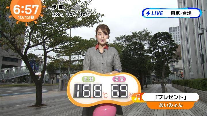 2018年10月13日沖田愛加の画像07枚目