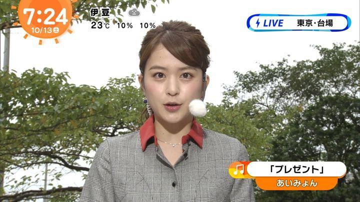 2018年10月13日沖田愛加の画像11枚目