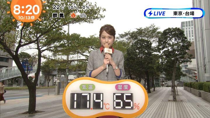 2018年10月13日沖田愛加の画像15枚目
