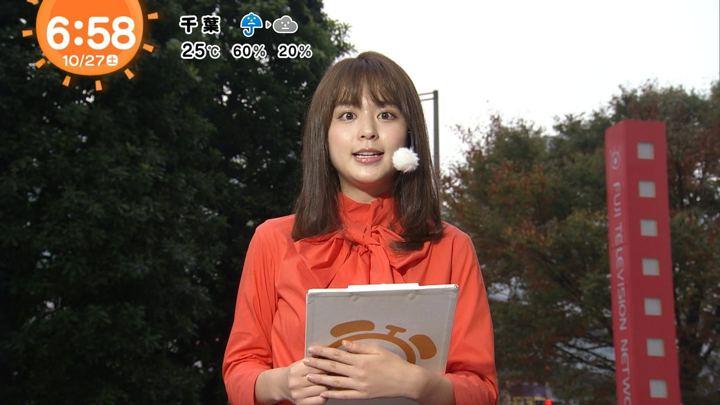 2018年10月27日沖田愛加の画像04枚目