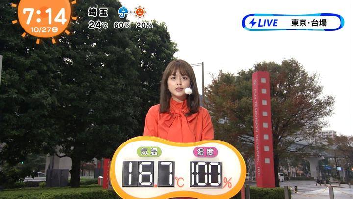 2018年10月27日沖田愛加の画像07枚目
