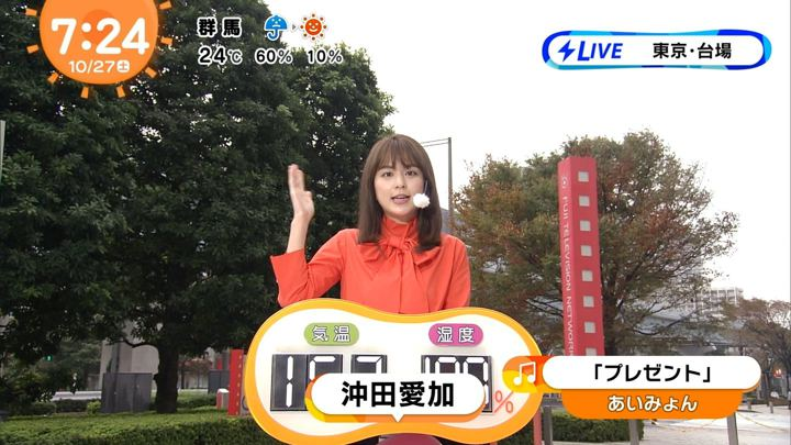 2018年10月27日沖田愛加の画像09枚目