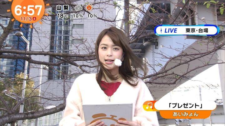 2018年11月03日沖田愛加の画像04枚目