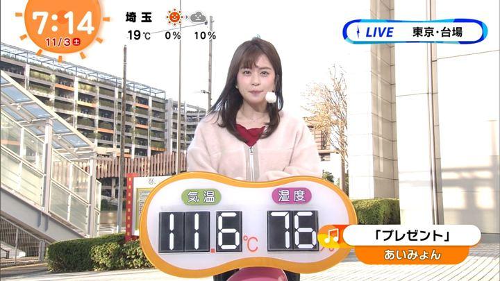 2018年11月03日沖田愛加の画像07枚目