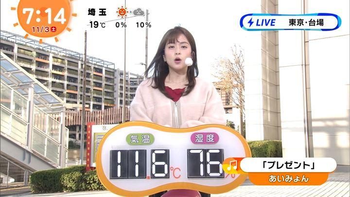 2018年11月03日沖田愛加の画像08枚目