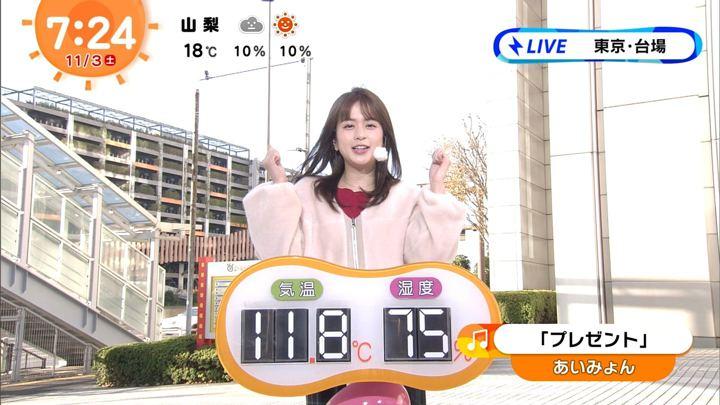 2018年11月03日沖田愛加の画像11枚目
