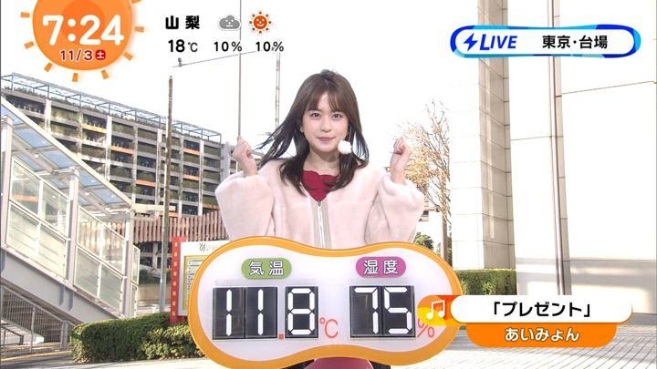 2018年11月03日沖田愛加の画像12枚目