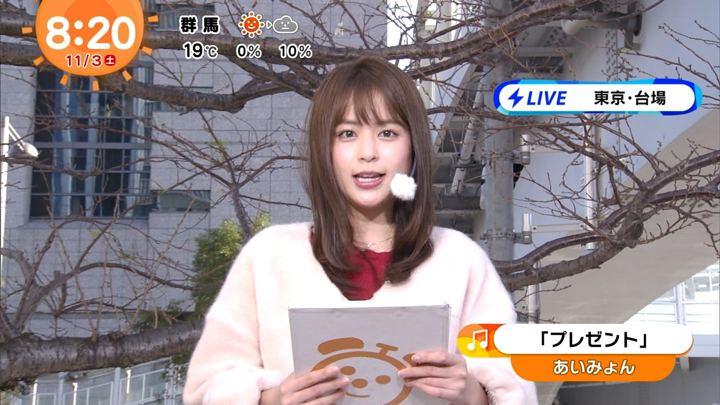 2018年11月03日沖田愛加の画像21枚目