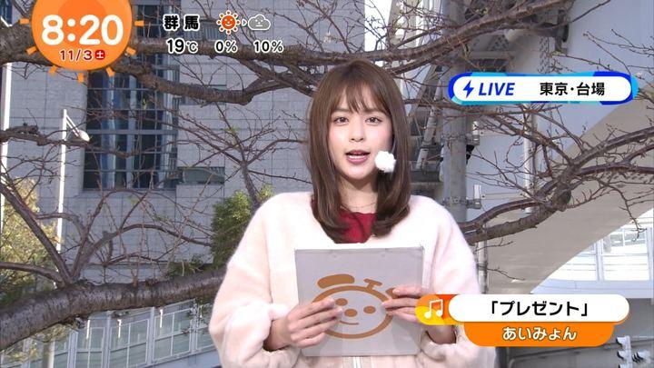 2018年11月03日沖田愛加の画像22枚目