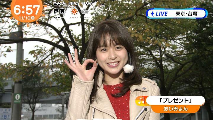 2018年11月10日沖田愛加の画像01枚目