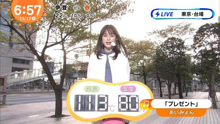 2018年11月17日沖田愛加の画像02枚目