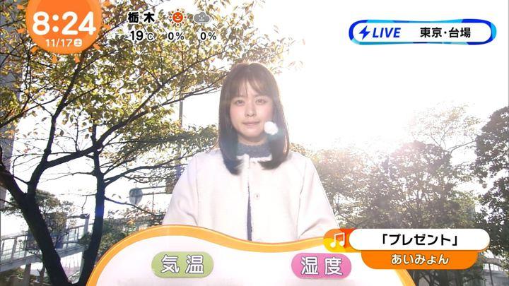 2018年11月17日沖田愛加の画像14枚目