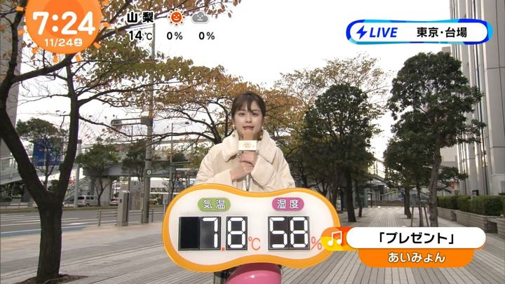 2018年11月24日沖田愛加の画像07枚目